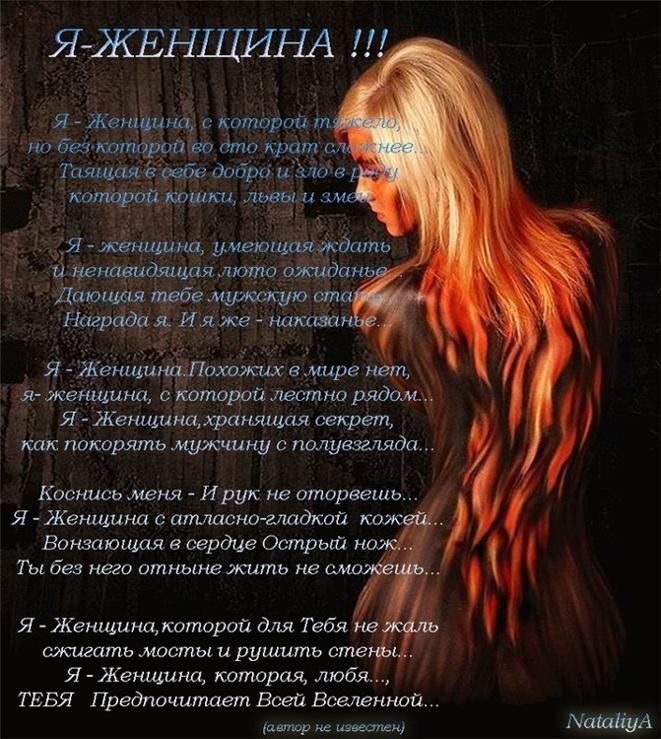 skazka-muzhchine-o-prekrasnoy-intimnoy-lyubvi